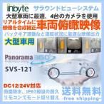 サラウンドビューシステム SVS-121 インバイト 360度対応 大型車用