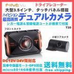 ショッピングドライブレコーダー ドライブレコーダー 2カメラ ファインビュー T20 車載カメラ バックカメラ