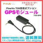 ドライブレコーダー GPSモジュール T20-GPS ファインビュー T20専用 車載カメラ バックカメラ