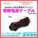 ドライブレコーダー 常時電源コード T9VU-FPW ファインビュー T9Vu専用 車載カメラ バックカメラ