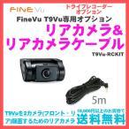 ドライブレコーダー リアカメラセット T9VU-RCKIT ファインビュー T9Vu専用 車載カメラ バックカメラ