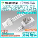 LED ライト 照明 棚下灯 専用 電源コード ラインコンセント用 500mm テスライティング TB-0105-500N
