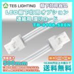 LED 棚下灯 専用 連結 渡りコード 500mm テスライティング TB-0106-500N