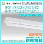 LED蛍光灯 直管 LED ランプ用 器具 トラフ型 20型 1灯用 テスライティング TCL-4521-Ch1