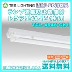 LED蛍光灯 直管 LED ランプ用 器具 トラフ型 40型 1灯用 テスライティング TCL-4548-Ch1