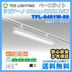 【ポイント3倍】LED ベースライト リビアーノ 600mm ホワイト 5000K 2207lm 21W テスライティング TFL-8451W-50