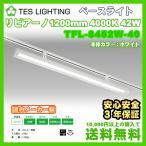 【ポイント3倍】LED ベースライト リビアーノ 1200mm ホワイト 4000K 4396lm 42W テスライティング TFL-8452W-40