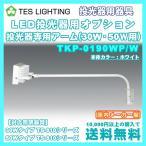 LED 屋外用投光器 専用 投光器用アーム ホワイト テスライティング TKP-0190WP/W