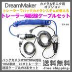 バックカメラ トレーラー用配線ケーブルセット TR-01 MT070RA対応 ドリームメーカー 車載カメラ バックモニタ