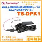 ドライブレコーダー  トランセンド  TS-DPK1 電源直結ケーブル  DrivePro520用 レビューを書いて送料無料