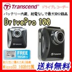 ショッピングドライブレコーダー ドライブレコーダー トランセンド DrivePro100 内蔵バッテリー搭載  300万画素  Full HD画質