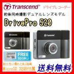 ショッピングドライブレコーダー ドライブレコーダー トランセンド DrivePro520 デュアルレンズカメラ/GPS/WiFi 対応 2.4インチ液晶 300万画素 Full HD 画質