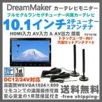 (6月上旬入荷予定) カーテレビモニター 10.1インチ TV101B ドリームメーカー フルセグ 大型ロッドアンテナモデル 車載モニター (TV101A後継機)