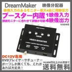 ブースター内蔵 映像分配器 VA04G ドリームメーカー 最大4系統同時出力 地デジチューナー DVDプレイヤー 関連商品
