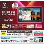 ☆ポータブルカーナビ ユピテル YPB732  ワンセグ搭載 7型ワイド