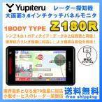 【残り1台】レーダー探知機 ユピテル Z180R OBD-II GPS (プレゼントキャンペーン中)