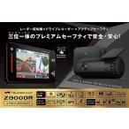 レーダー探知機 ユピテル Z800DR ドライブレコーダー 一体型 GPS (トリプルプレゼントキャンペーン実施中)