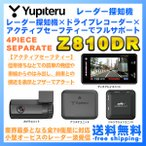 レーダー探知機 ドライブレコーダー ユピテル Z810DR 4ピースセパレート GPS (夏のプレゼントキャンペーン)