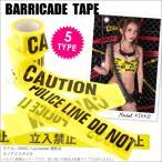 バリケードテープ 7.5cm×100m 非粘着 4タイプ イエロー 英語 CAUTION 注意 DANGER 危険 KEEP OUT 立入禁止 POLICE LINE DO NOT CROSS セーフティーテープ ┃
