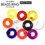 Body Piercing - CBR UV アクリル キャプティブ ビーズ リング 00G (10mm)カラー色々 ボディピアス メール便 送料無料 ┃