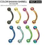 バナナバーベル アイブロウ カラー 16GA(1.2mm) 金 黒 緑 虹 青 水色 紫 ボール ボディピアス ボディーピアス 【メール便対応】┃