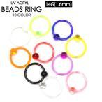 肚環 - CBR UV アクリル キャプティブ ビーズ リング 14G (1.6mm)カラー色々 ボディピアス メール便 送料無料 ┃