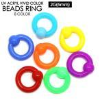 Body Piercing - ボディピアス 2G (6mm) ビビッドカラー CBR UVアクリル キャプティブ ビーズ リング サークルリング ┃