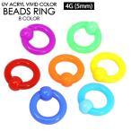 Body Piercing - ボディピアス 4G(5mm) ビビッドカラー UVアクリル CBR キャプティブ ビーズ リング サークルリング ┃