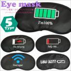 Yahoo!freedom-webアイマスク おもしろアイマスク 08 全5種類 充電 バッテリー 回復 デザイン おもしろ雑貨 安眠 リラックス コスプレ イベント パーティー グッズ 変装 ┃