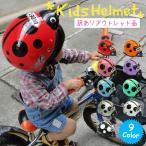 KIDS ヘルメット 子供用 てんとう虫�