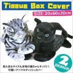 ショッピングアニマル アニマル ティッシュ ボックス カバー 部屋のインテリア 生活雑貨 猫 黒猫 ケース カバー ボックス カバー ぬいぐるみ 猫 黒猫 ネコ お誕生日 プレゼント ┃