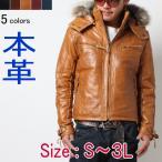 ショッピング革 革ジャン レザージャケット レザー 本革 皮ジャン メンズ ライダースジャケット 2471