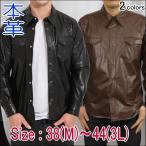 革ジャン 日本製 カウレザー メンズ 皮ジャン ウエスタン レザーシャツ レザージャケット 2810