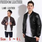 革ジャン メンズ MA-1 フライトジャケット ラムレザー レザージャケット 本革 大きいサイズ S M L LL 3L 4L 5L ブラック 3100