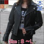 ショッピングライダース 革ジャン レザージャケット ライダース レザー 本革 皮ジャン レディース pb-2378