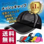 メッシュキャップ 帽子 キャップ ランニング ウォーキング ジョギング マラソン スポーツ UVカット 夏用 メンズ レディース フリーサイズ 10色