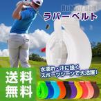 ラバーベルト ゴルフ ベルト カラフル カラー シリコン ゴム スポーツ アウトドア 登山 釣り メンズ レディース 全11色