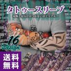 タトゥー アームカバー スリーブ アームウォーマー タトゥー隠し ストッキング サポーター 刺青 入れ墨 タトゥーシール風 メンズ レディース 16種類