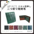 定型外郵便で送料無料 アーノルドパーマー 短財布 クロコ型押し メンズ AP-S172 二つ折り財布 ギフト 贈り物