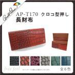 定型外郵便で送料無料 アーノルドパーマー 長財布 クロコ型押し メンズ AP-T170