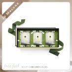 送料無料 ジョーマローン センテッド トラベル キャンドル コレクション 60gx3個 コフレ クリスマス プレゼント 贈り物 ギフト