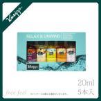 【限定】 Kneipp クナイプ Relax & Unwind [リラックス&アンワインド] バスオイル (5本 x 20ml) セット