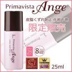 プリマヴィスタ アンジェ 皮脂くずれ防止 化粧下地 25ml SPF25 PA++ 花王 ソフィーナ ロングキープベース UV