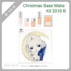送料無料 RMK クリスマス ベースメイクキット 2016 B