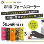送料無料 トリガーポイント グリッド フォームローラー 全5色 Trigger Point The GRID Foam Roller 筋膜リリース 健康器具