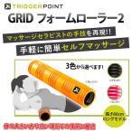 ショッピングストレッチ 送料無料 トリガーポイント グリッド フォームローラー 2 ロングモデル 全3色 Trigger Point The GRID Foam Roller 2 筋膜リリース 健康器具