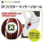 ショッピングストレッチ 送料無料 トリガーポイント TP ファクター マッサージボール Trigger Point TP Factor Massage Ball 筋膜リリース 健康器具