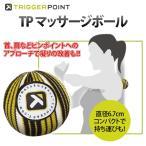 ショッピングストレッチ 送料無料 トリガーポイント TP マッサージボール Trigger Point TP Massage Ball 筋膜リリース 健康器具