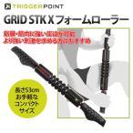 トリガーポイント グリッド STK X フォームローラー ブラック Trigger Point GRID STK X Foam Roller (Black) 筋膜リリース 健康器具
