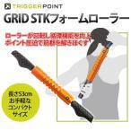 送料無料 トリガーポイント グリッド STK フォームローラー オレンジ Trigger Point GRID STK Foam Roller (Orange) 筋膜リリース 健康器具